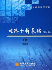 电路分析基础(第4版)(下册)
