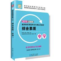 华图2015国家教师资格考试专用系列教材:综合素质(中学)
