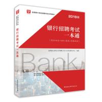 2019银行招聘考试一本通(综合知识+EPI+英语+性格测试)