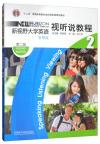新视野大学英语视听说教程2( 第2版 )智慧版
