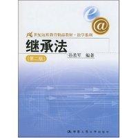 继承法(第二版)(21世纪远程教育精品教材/法学系列)