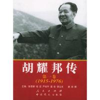 胡耀邦传(第一卷)(1915-1976)