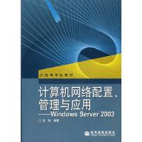 计算机网络配置管理与应用——Windows Server 2003