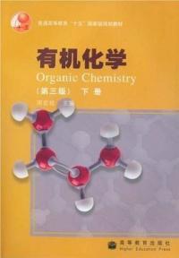 有机化学(下)(第三版)