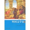 外国文学史 欧美卷(第五版)