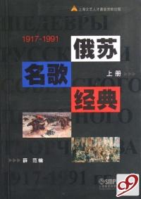 俄苏名歌经典(1917-1991上下)