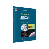 细胞工程(第三版)