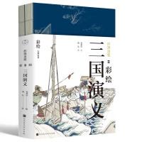 群雄逐鹿:彩绘三国演义(套装共2册)