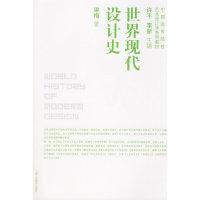 世界现代设计史  (内容一致,印次、封面或原价不同,统一售价,随机发货)