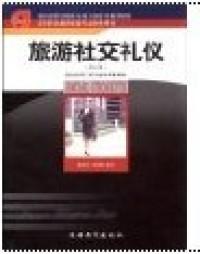 旅游社交礼仪(第2版)