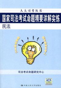 国家司法考试命题精要详解实练 民法(人大司考丛书)