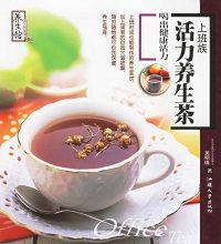 上班族活力养生茶——养生馆·养生饮