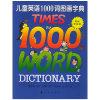 儿童英语1000词图画字典(国际音标版)