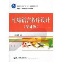 汇编语言程序设计(第4版)(内容一致,印次、封面或原价不同,统一售价,随机发货)