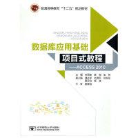数据库应用项目式教程-ACCESS 2010
