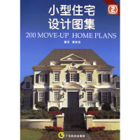 小型住宅设计图集(2)