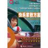 快乐家教方案:女生葛竞成长历程——Open教育书系
