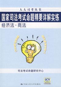 国家司法考试命题精要详解实练 经济法·商法(人大司考丛书)