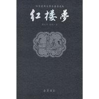 红楼梦——四大古典文学名著普及版