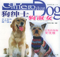 狗绅士狗淑女——时尚生活.第1辑