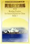 高中英语阅读训练 (内容一致 印次 封面 原价不同 统一售价 随机发货)