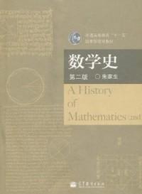 数学史(第二版)(内容一致,印次、封面或原价不同,统一售价,随机发货)
