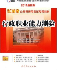 行政职业能力测验(2011最新版)(江西省公务员录用考试专用教材)
