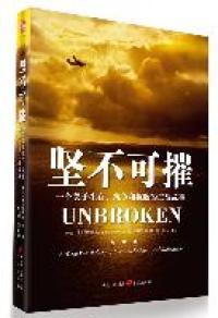 坚不可摧-一个关于生存 抗争和救赎的二战故事