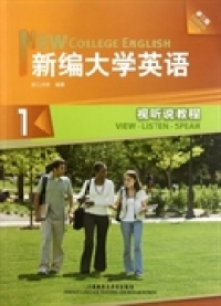 新编大学英语(视听说教程第3版)