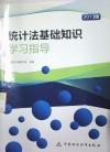 2013统计法基础知识学习指导