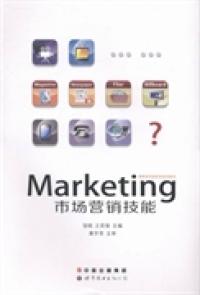 市场营销技能