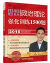 2015-思想政治理論強化訓練1500題