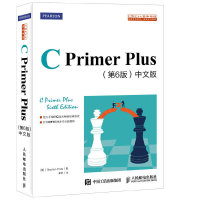 C Primer Plus(第6版中文版)