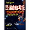 民谣吉他考级自学自测教程:叶天福教你吉他过级