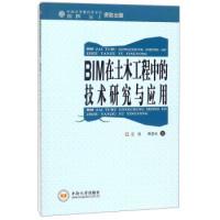 BIM在土木工程中的技术研究与应用