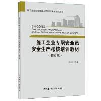 施工企业专职安全员安全生产考核培训教材(修订版)/施工企业安全管理人员岗位考核培训丛书