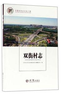 双街村志/中国名村志文化工程