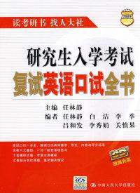 研究生入学考试复试英语口试全书