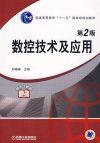 数控技术及应用(第2版)
