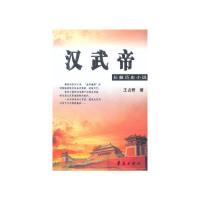 汉武帝:长篇历史小说