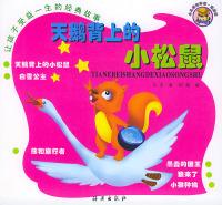 让孩子受益一生的经典故事:天鹅背上的小松鼠