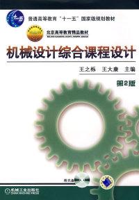 机械设计综合课程设计第二版