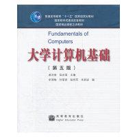 大学计算机基础(第五版) (内容一致,印次、封面、原价不同,统一售价,随机发货)