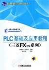 PLC基础及应用教程