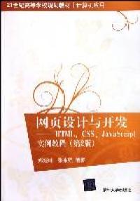 网页设计与开发(HTML CSS JavaScript实例教程)(第2版)