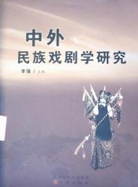 中外民族戏剧学研究