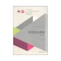 管理信息系統(第五版)