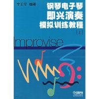 钢琴电子琴即兴演奏模拟训练教程(上)