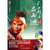 六小龄童品西游(上)(全新版)