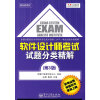 软件设计师考试试题分类精解第三版